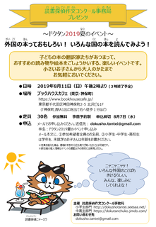 dokutan_summer_event_flyer_2019.png