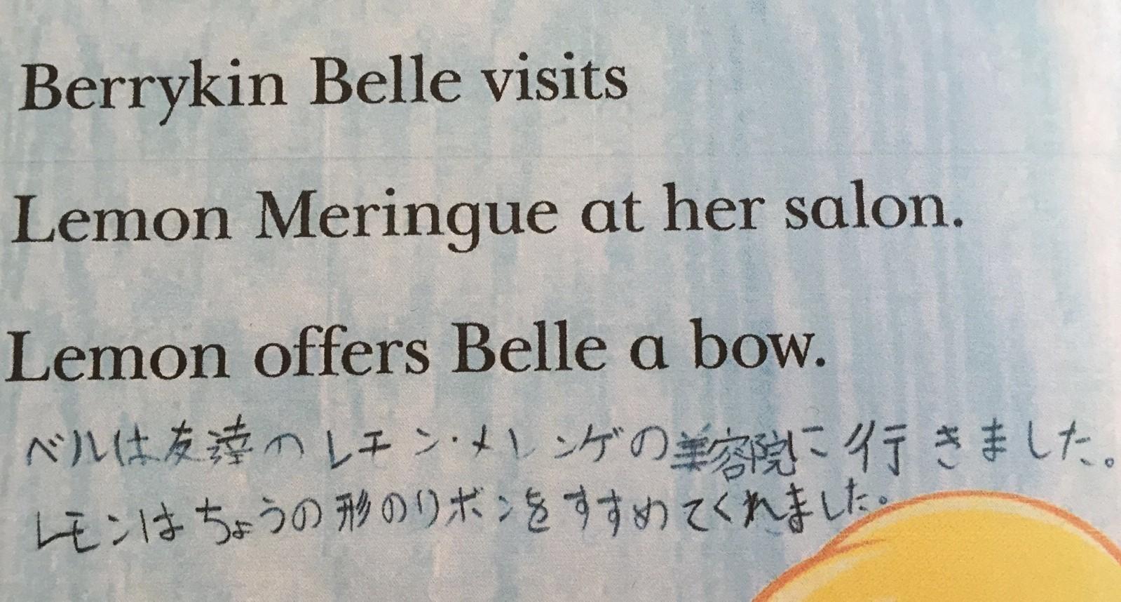 リンゴの丘 翻訳 (2).JPG