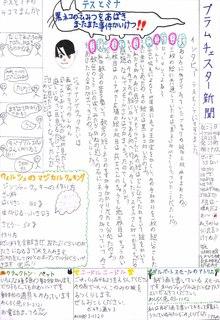 画像_名探偵テスとミナ_rev.jpg