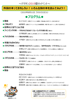 dokutan2019_summer_program_0807.png