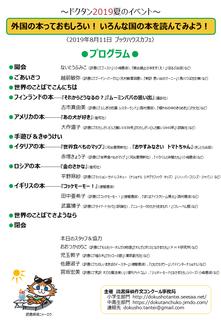 dokutan2019_summer_program_0807.png