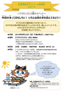dokutan_summer_event_flyer_2019.png