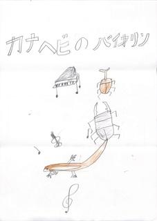 kanahebi_1.jpg