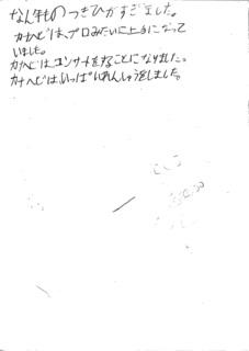 kanahebi_10.jpg