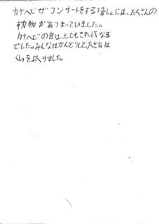 kanahebi_12.jpg