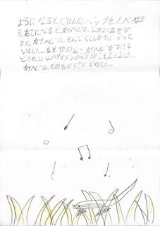 kanahebi_3.jpg