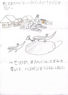 kanahebi_4.jpg