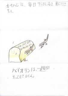 kanahebi_5.jpg