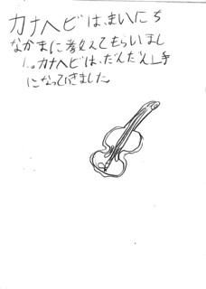 kanahebi_8.jpg